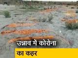 Video : उन्नाव : जलाने के बजाय दफना रहे हैं शव