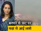 Video: देस की बात : बक्सर में गंगा में बहकर आई लाशों पर जवाबदेह कौन, पल्ला झाड़ रहा प्रशासन