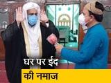 Video : लॉकडाउन के चलते ईदगाहों में नहीं होगी नमाज