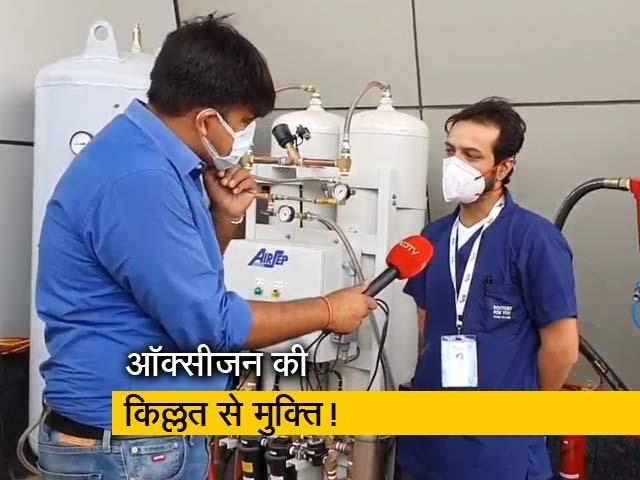 Video : दिल्ली के कोविड केयर सेंटर ने लगाया अपना ऑक्सीजन प्लांट