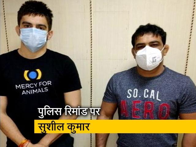 Video : हत्या के मामले में पहलवान सुशील कुमार को 6 दिन की पुलिस रिमांड