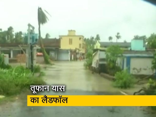 Videos : तूफान 'यास' का दिखा तांडव, कई जगहों पर तेज हवाओं के साथ भीषण बारिश