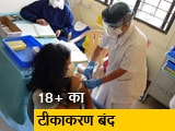 Video : दिल्ली में कोरोना वैक्सीन की कमी, 18+ का टीकाकरण बंद