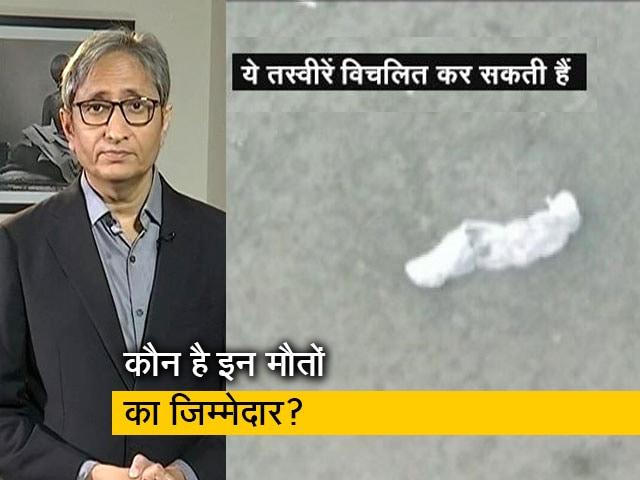 Videos : रवीश कुमार का प्राइम टाइम : सुविधाओं की कमी से होने वाली मौतों का जिम्मेदार कौन?