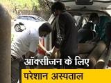 Videos : देश प्रदेश :  दिल्ली में ऑक्सीजन की कमी, नए मरीजों की अस्पताल में भर्ती बंद