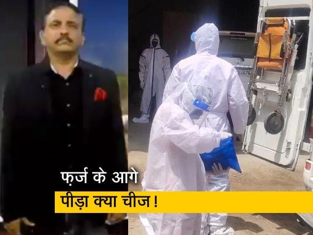 Video : देश प्रदेश: पिता की कोरोना से मौत, अंतिम संस्कार के एक दिन बाद ड्यूटी पर लौटे डॉक्टर