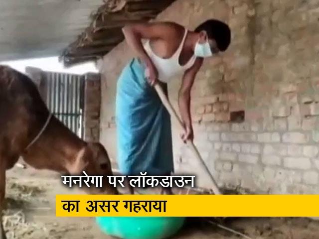 Videos : लॉकडाउन का असर:  गांव वालों को आर्थिक संकट का सामना