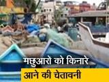 Video : मुंबई में तौकते तूफान के मद्देनजर बरती जा रही एहतियात