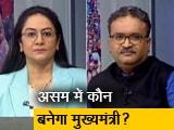 Video : बंगाल में तृणमूल कांग्रेस का दबदबा कायम, असम में बीजेपी को फिर मिली सत्ता
