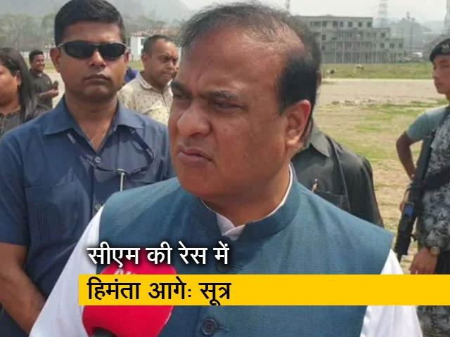 Videos : असम का अगला CM कौन? गुवाहाटी में BJP विधायक दल की बैठक
