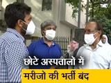 Videos : ऑक्सीजन की किल्लत के चलते दिल्ली के छोटे अस्पताल मरीजों को कर रहे डिस्चार्ज