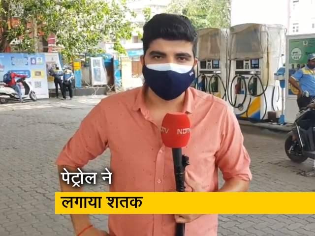 Videos : मुंबई में पेट्रोल के दाम 100 रुपये पार