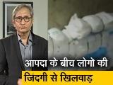 Video: रवीश कुमार का प्राइम टाइम: एमपी के सतना में इस्तेमाल PPE किट गर्म पानी में धोकर बाजार में बिक्री