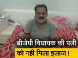 Video: BJP  विधायक की कोरोना संक्रमित पत्नी को ही नहीं मिल पा रहा इलाज, वीडियो वायरल