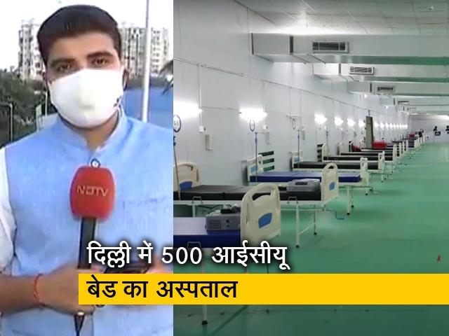 Video : देश-प्रदेश : दिल्ली में 500 आईसीयू बेड का अस्पताल तैयार, यूपी में सांसद-विधायक भी लगा रहे गुहार