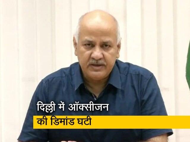 Video : दिल्ली में पॉजिटिविटी रेट घटने से ऑक्सीजन डिमांड भी घटी : मनीष सिसोदिया