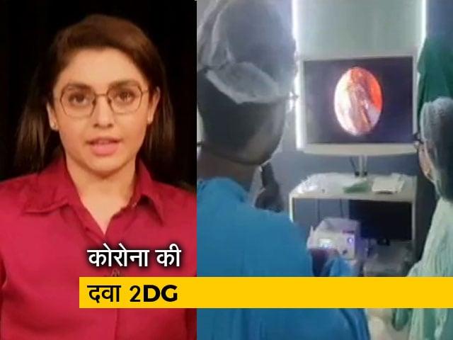 Videos : DRDO की दवा कोरोना मरीजों के इलाज में करेगी मदद