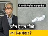Video : रवीश कुमार का प्राइम टाइम : सुविधाओं की कमी से होने वाली मौतों का जिम्मेदार कौन?