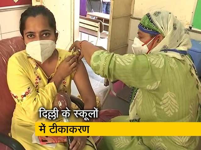 Videos : दिल्ली: एनडीटीवी की संवाददाता ने लगवाई कोरोना वैक्सीन, बता रही हैं क्या है पूरी प्रक्रिया
