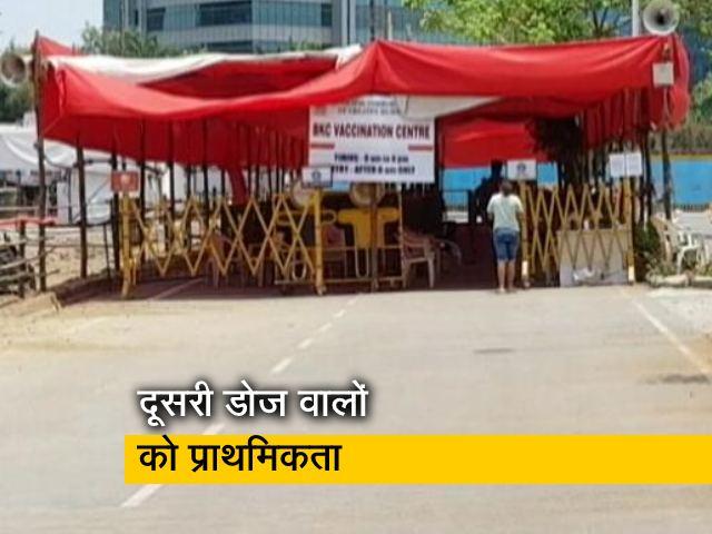 Video : मुंबई: स्लॉट बुक कराने वाले लोगों को दी जा रही दूसरी डोज