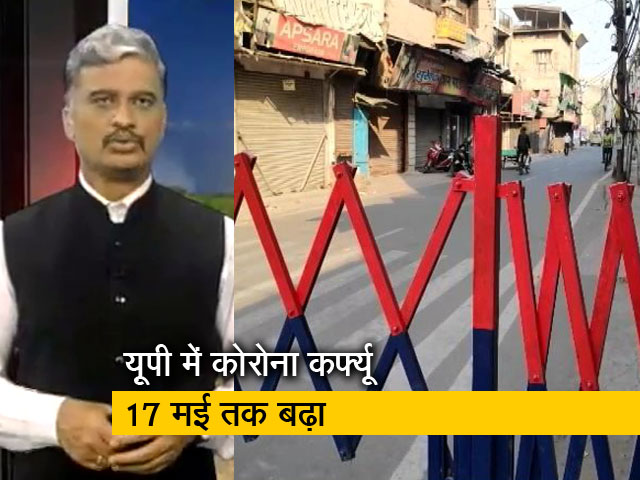 Videos : देश-प्रदेश : यूपी में कोरोना पर काबू पाने के लिए 17 मई तक कर्फ्यू बढ़ाया गया