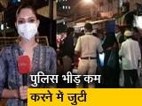 Video : सिटी सेंटर : ईद से पहले मुंबई के बाजार में जुटी भीड़