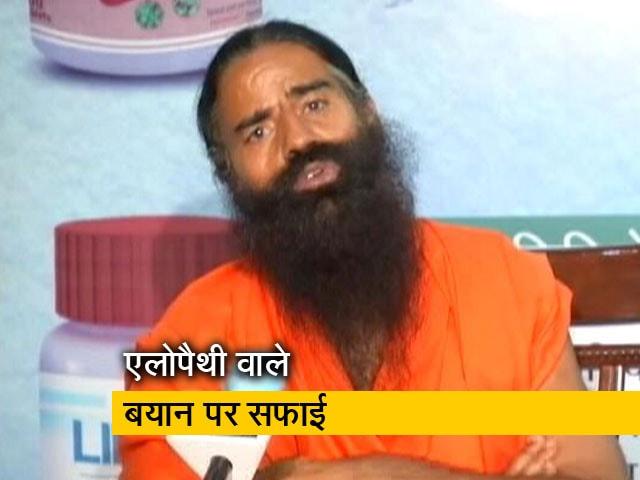 Video : योग गुरु रामदेव के बयान पर पतंजलि ने कहा- कोई गलत मंशा नहीं थी