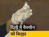 Video : दिल्ली में कोवैक्सीन का एक दिन, कोविडशील्ड का 3-4 दिन का स्टॉक बचा: सत्येंद्र जैन