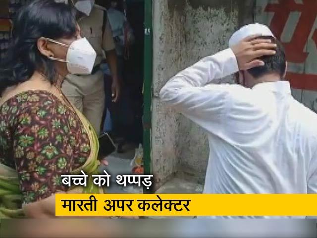Videos : MP: लॉकडाउन में दुकान खुली होने पर बिफरीं अपर कलेक्टर, बच्चे को जड़ा थप्पड़