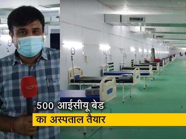 Video : Delhi में जीटीबी अस्पताल के पास तैयार हुआ 500 ICU बेड का अस्पताल