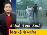 Video : देश प्रदेश : कोरोना से मृत व्यक्ति का शव पुल पर से नदी में फेंका