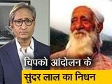 Video: रवीश कुमार का प्राइम टाइम : खामोश हो गई अधिकारों की एक आवाज