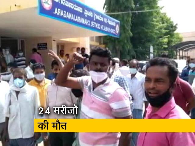 Video : कर्नाटक: चामराजनगर में ऑक्सीजन की कमी से 24 मरीजों की मौत
