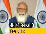 Video : बीजेपी ने कांग्रेस पर पीएम नरेंद्र मोदी को बदनाम करने का आरोप लगाया