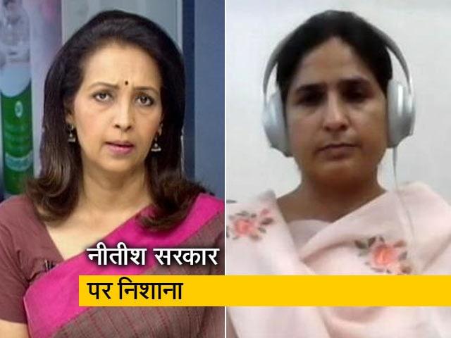 Videos : नीतीश सरकार पर जमकर बरसीं पप्पू यादव की पत्नी रंजीत रंजन