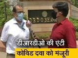 Video : DRDO की एंटी कोविड दवा ऑक्सीजन पर निर्भरता कम करने में मददगार: अधिकारी