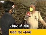 Video : दिल्ली: ASI राकेश कुमार ने पेश की मिसाल
