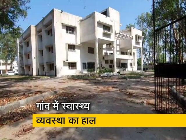 Videos : दिल्ली के कुतुबगढ़ गांव में चार साल पहले बने अस्पताल में स्टाफ नहीं