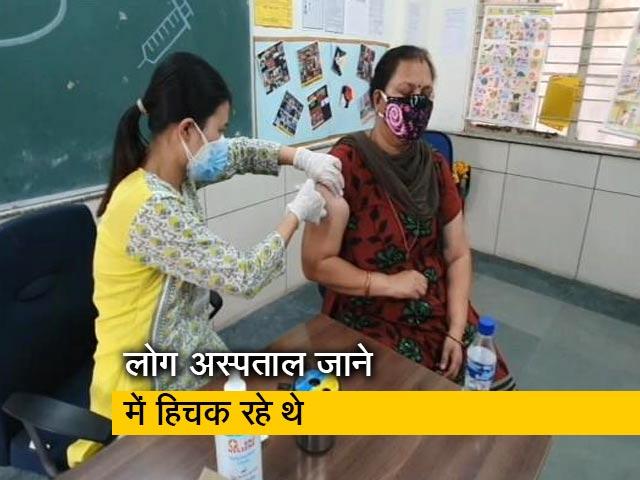 Video : दिल्ली में 45 से अधिक उम्र के लोगों का अब सरकारी स्कूलों में भी टीकाकरण