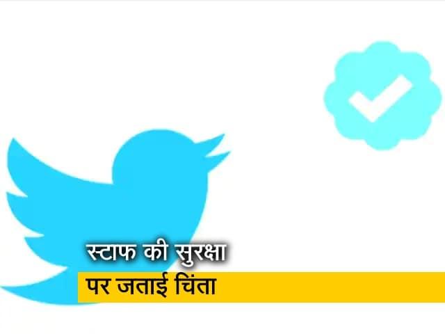 Video : भारत में नए डिजिटल रूल्स पर ट्विटर ने तोड़ी चुप्पी
