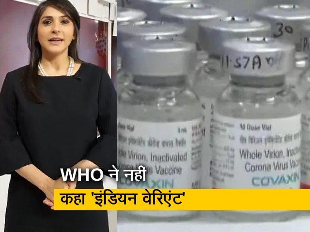 Videos : भारत में कोरोना के स्वरूप को 'भारतीय स्ट्रेन' या 'इंडियन वेरिएंट' न कहें : केंद्र