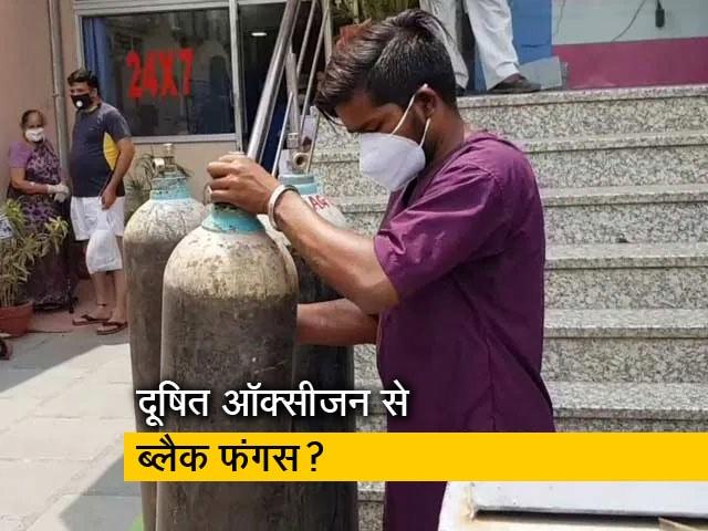 Videos : 'दूषित ऑक्सीजन-पानी से भी ब्लैक फ़ंगस का ख़तरा...'