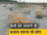 Video : यूपी में मौतों का आंकड़ा बढ़ा, उन्नाव में शवों को जलाने के बजाय दफना रहे हैं लोग