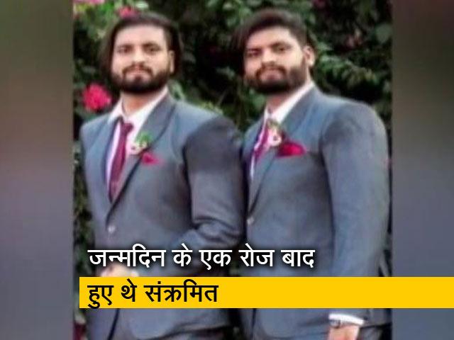 """Video : """"साथ आए, साथ छोड़ी दुनिया"""" : मेरठ के जुड़वां भाइयों को लील गया कोरोना"""