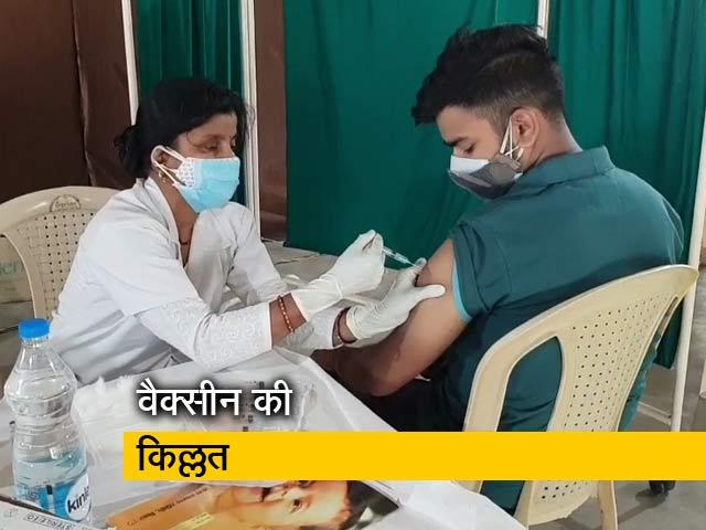 Videos : कोरोना की दूसरी लहर के बीच दिल्ली में रुक सकता है वैक्सीनेशन
