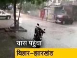 Video : बिहार और झारखंड में यास की दस्तक, तेज हवाओं के साथ बारिश