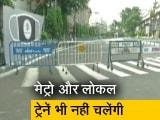 Video : प.बंगाल में 16 से 30 मई तक फुल लॉकडाउन