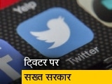 """Video : """"भारत की परंपरा में बोलने की पूरी आजादी"""" : ट्विटर को सरकार का जवाब"""