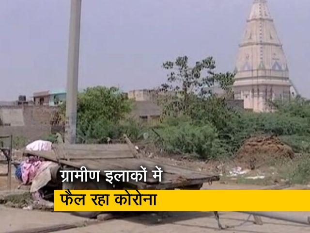 Videos : कोरोना : ग्रामीण क्षेत्रों में तेजी से फैल रहा है संक्रमण