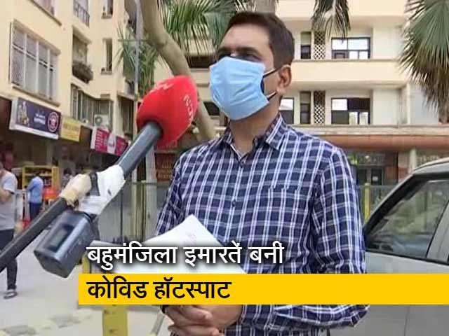 Video : गाजियाबाद के इंदिरापुरम की एक आवासीय सोसायटी में 300 परिवार कोरोना संक्रमित